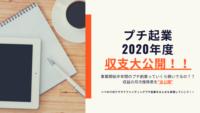 プチ起業のススメ⑫ サラリーマン副業開始半年のリアルな収益大公開!