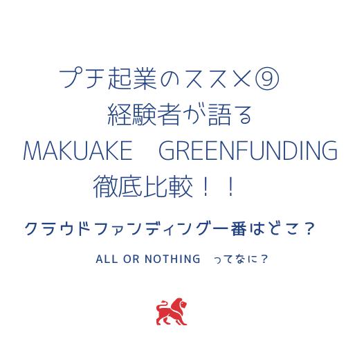 プチ起業のススメ⑨ 経験者が語る、MAKUAKE TSUTAYA運営GREEN FUNDING徹底比較