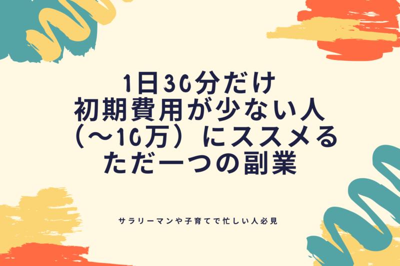 【2021年度最新】番外編④ 5万円~10万円以下で始める初期投資のいらない副業 バイトよりお手軽