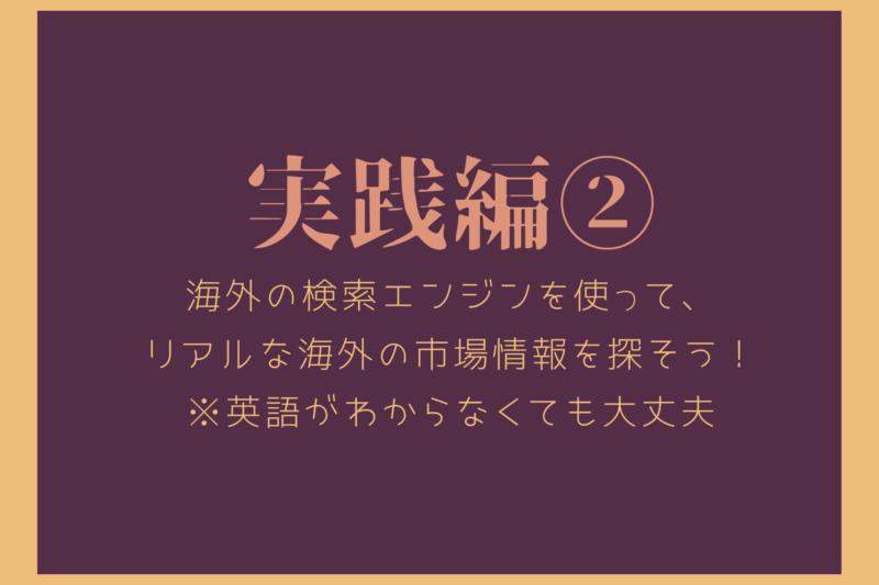 プチ起業の実践編② 英語が出来なくても大丈夫!オンライン上で日本にまだない商品を探そう!!