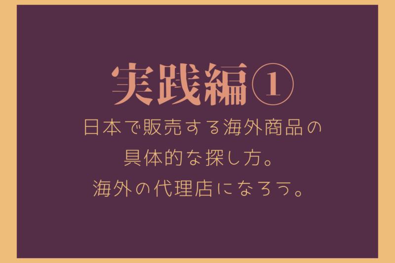 プチ起業の実践編① 【社外秘】サラリーマン副業のOEM新商品はこう探せ!!
