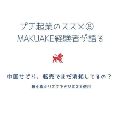 プチ起業のススメ⑧ 経験者が語る、購入型クラウドファンディングの王者「MAKUAKE」とは