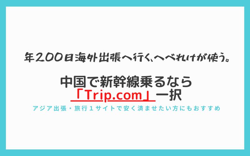 出張編 中国の新幹線乗るならTrip.com一択な理由 ‐アジア圏の出張・旅行にもおススメ‐
