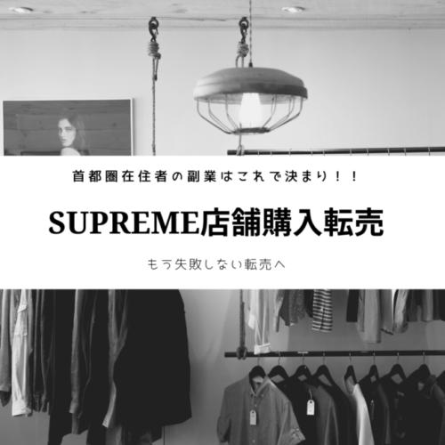 番外編⑤ 初期費用不要!首都圏だからできるSupremeの店舗購入転売!