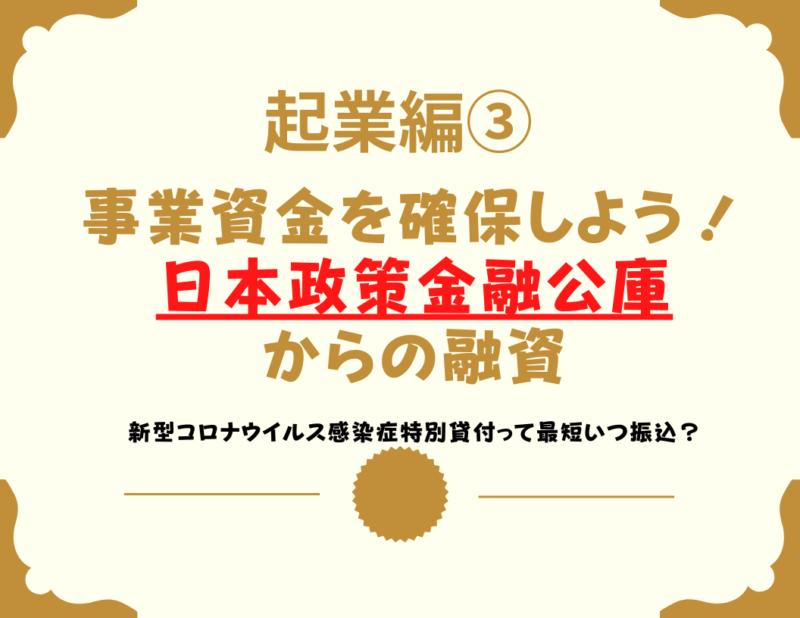 起業編③ 事業資金を確保しよう!日本政策金融公庫からの融資