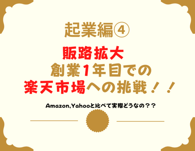 起業編④販路拡大 創業1年目での楽天市場への挑戦!!