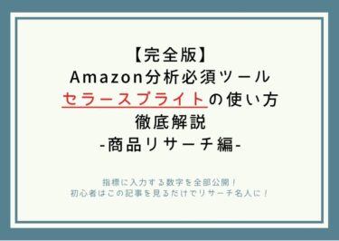 【完全版】Amazon分析必須ツールセラースプライトの使い方徹底解説-商品リサーチ編-