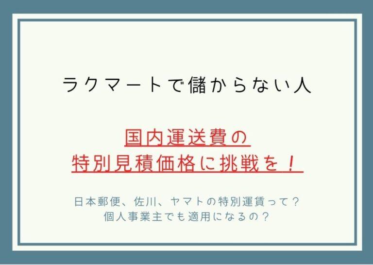 日本郵便、ヤマト運輸、佐川急便特別見積価格