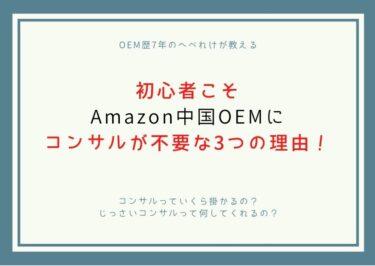 初心者こそAmazon中国輸入OEMにコンサルが不要な3つの理由!