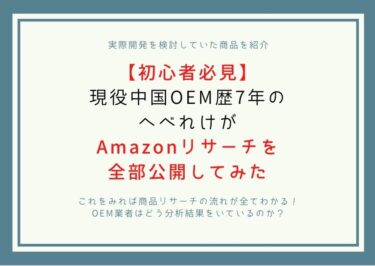 【初心者必見】現役中国輸入OEM歴7年のへべれけがAmazonリサーチを全部公開してみた