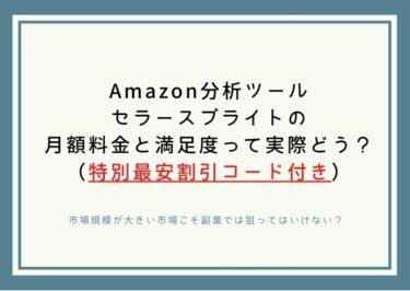 Amazon分析ツールセラースプライトの月額料金と満足度って実際どう?(特別最安割引コード付き)