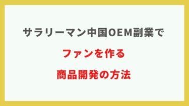 サラリーマン中国OEM副業でファンを作る商品開発の方法